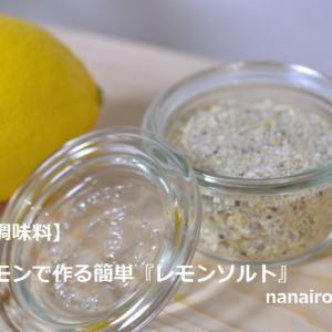 【保存調味料】旬のレモンで作る簡単『レモンソルト』東京の発酵ワークショップnanairo!のレシピ