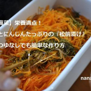 【常備菜】栄養満点!昆布とにんじんたっぷりの『松前漬け』めんつゆなしでも簡単な作り方。東京の発酵ワークショップnanairo!のレシピ
