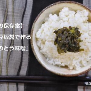【季節の保存食】簡単!自家製豆板醤で作る『ふきのとう味噌』東京の発酵ワークショップnanairo!のレシピ