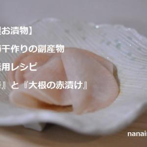 【自家製お漬物】絶品!梅干作りの副産物、紅梅酢活用レシピ『紅生姜』と『大根の赤漬け』