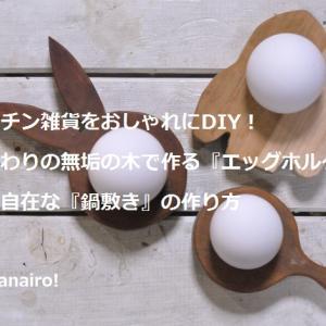 キッチン雑貨をおしゃれにDIY!こだわりの無垢の木で作る『エッグホルダー』と自由自在な『鍋敷き』の作り方。東京の発酵教室nanairo!の道具