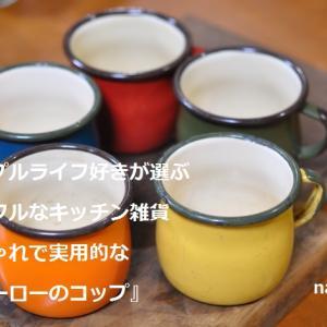 シンプルライフ好きが選ぶ、カラフルなキッチン雑貨。おしゃれで実用的なホーローのコップ。東京の料理教室nanairo!の道具