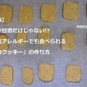 【酒粕】料理や甘酒だけじゃない!?乳製品アレルギーでも食べられる『酒粕クッキー』の作り方。東京の料理教室nanairo!のレシピ