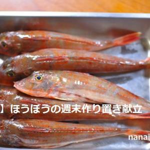 【魚】ほうぼうの週末作り置き献立