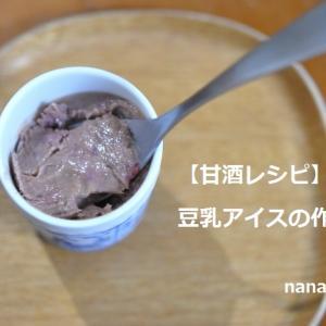 【甘酒レシピ】豆乳アイスの作り方