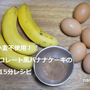 乳・小麦不使用!チョコレート風バナナケーキの簡単15分レシピ