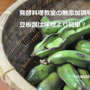 発酵料理教室の無添加調味料、豆板醤は味噌より簡単?