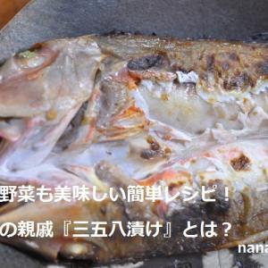 魚も野菜も美味しい簡単レシピ!塩麹の親戚『三五八漬け』とは?