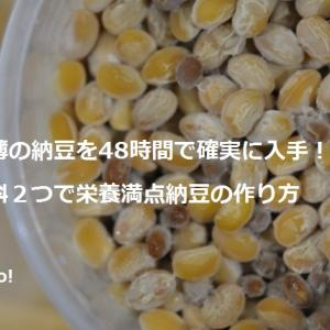 品薄の納豆を48時間で確実に入手!材料2つで栄養満点納豆の作り方
