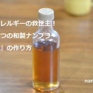醤油アレルギーの救世主!材料2つで和製ナンプラー『魚醤』の作り方