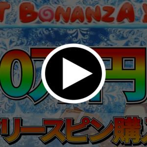 【削除覚悟】100万円勝負!LINEでボナンザ狂の視聴者がいる。根負けして100万円突っ込んだ結果・・