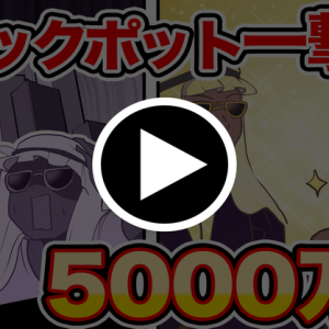 【漫画】ビギナーズラック!!オンラインカジノでジャックポット?!《ブラフTV》