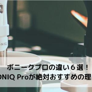 ボニークプロの違い6選!BONIQ Proが絶対おすすめの理由!