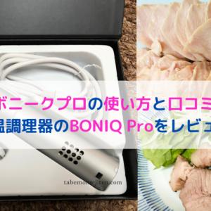 ボニークプロの使い方と口コミ|低温調理器のBONIQ Proをレビュー!