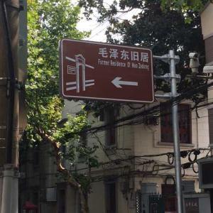 上海と毛沢東