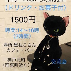 神戸HSP交流会・お茶会【レポート】2020年3月22日(日)2回目