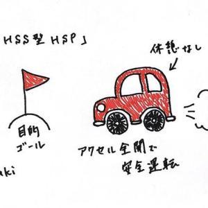 アクセル全開で安全運転。休憩なしでガソリン切れ【HSS型HSP】