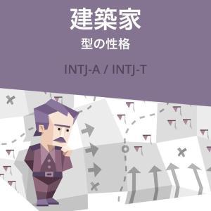 「性格診断テスト」建築家型【INTJ×HSS型HSP】
