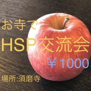 HSP交流会【須磨寺】アクセス・会場案内(神戸市)