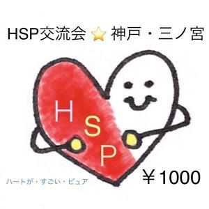 HSS型HSP交流会【レポート】神戸・三ノ宮で6回目☆2021年1月30日(土)
