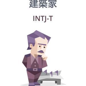 INTJ-T「分析家型」に戻った【MBTI・性格診断の結果】HSS型HSP
