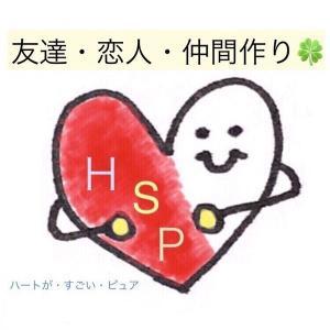 HSP交流会【レポート】神戸・三ノ宮で8回目☆2021年3月14日(日)最終回