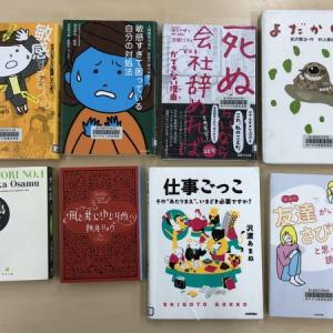 HSP交流会+読書会【紹介された本】神戸・三ノ宮☆2021年2月20日(土)3回目