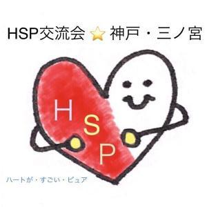 HSS型HSP交流会【レポート】神戸・三ノ宮で7回目☆2021年2月28日(日)