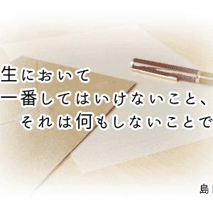 島田紳助名言集
