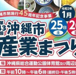 【沖縄市産業まつり2020】沖縄市(コザ)の物産やグルメが勢ぞろい!日時、会場、駐車場、アクセス(シャトルバス)などの情報♪
