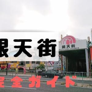 沖縄市『銀天街』完全ガイド!ディープすぎるスポットを満喫しよう♪|沖縄市照屋|