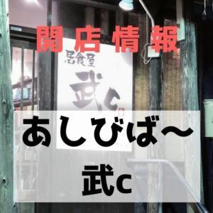 ハイサイ探偵団の武cさんのお店【あしびば~武c(たけしー)】が銀天街にオープン予定!気になるオープン日は?場所は?