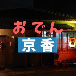 【おでん京香】コザ十字路銀天街近くの老舗おでん屋で、身体もココロも温まってきた♪|沖縄市照屋|