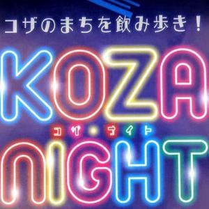 """【コザナイト2020】広島カープキャンプシーズンに""""夜の街""""沖縄市(コザ)を楽しむ♪開催期間、場所、協力店舗などを紹介します!"""
