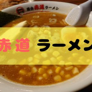 【赤道ラーメン】飲んだ後の〆(シメ)におすすめ。屋台風ラーメン屋で優しく懐かしい味を堪能してきた!|沖縄市上地|