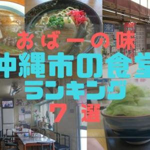 沖縄市(コザ)のおすすめ食堂ランキング|おばーの絶品料理が味わえる人気の7選!