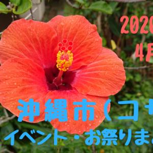 2020年4月沖縄市(コザ)イベント・お祭りまとめ|4月の沖縄旅行、観光におすすめ!