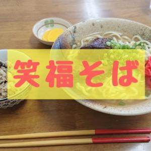 【笑福(しょうふく)そば】豚骨ベースの優しい味わいの沖縄そばを堪能♪平日はじゅーしぃーのサービスも。|沖縄市安慶田|