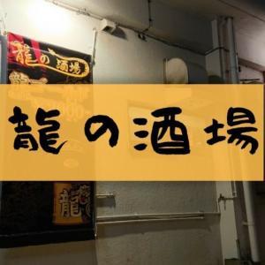 【龍の酒場】2019年12月にオープンした注目店!美味しくて食べ過ぎた…|沖縄市胡屋|