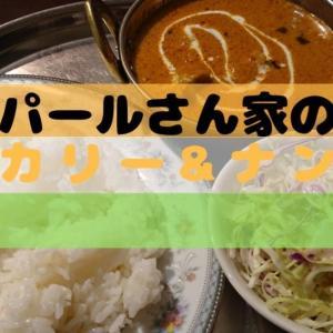 【パールさん家のカリー&ナン】コザ・ミュージックタウンでインド人が作る本格的インドカレーをリーズナブルなお値段で楽しむ♪|沖縄市上地|