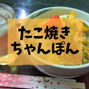 【たこ焼き ちゃんぽん】沖縄市(コザ)で最高クラスの格安食堂で、やさいそばを食べてきた!|沖縄市中央(一番街)|