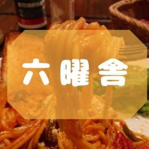【六曜舎(ろくようしゃ)】時間を忘れる老舗ジャズ喫茶で感動的おいしさのナポリタンを楽しむ♪|沖縄市照屋|