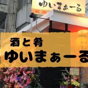 【酒と肴ゆいまぁーる】鮮魚にこだわる隠れ家的小料理屋さん♪こじんまりとした雰囲気でリラックスできる空間です。|沖縄市高原|