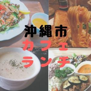 沖縄市(コザ)のランチにおすすめなカフェ|子連れOK、バイキング、ヴィーガン料理など人気のカフェをご紹介!