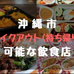コロナに負けるな!沖縄市のテイクアウト(お持ち帰り)ができる飲食店一覧