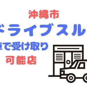 コロナに負けるな!沖縄市でドライブスルー(車で受け取り)ができるお店情報まとめ