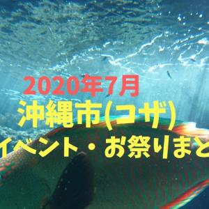 2020年7月沖縄市(コザ)イベント・お祭りまとめ 7月の沖縄旅行、観光におすすめ!
