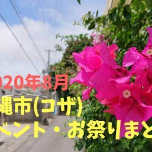 2020年8月沖縄市(コザ)イベント・お祭りまとめ 8月の沖縄旅行・観光におすすめ!