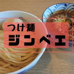 【つけ麺ジンベエ】沖縄一と評判!極上のつけ麺を堪能してきました。 沖縄市知花 