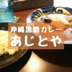 【沖縄黒糖カレーあじとや】県産黒糖とウコン、食材にこだわった至高のスープカレーを堪能してきました。 沖縄市泡瀬 